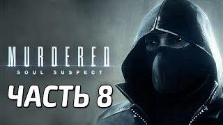 Murdered: Soul Suspect Прохождение - Часть 8 - СЛЕД ЗВОНАРЯ