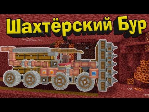 БУР ДЛЯ АДА! БЕСКОНЕЧНЫЕ РЕСУРСЫ!  - Minecraft 1.16.4 #42