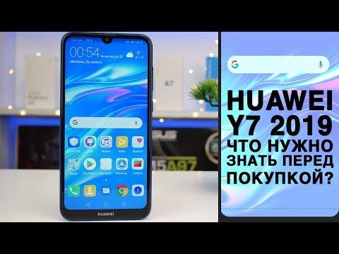 Обзор Huawei Y7 2019. Что нужно знать перед покупкой?