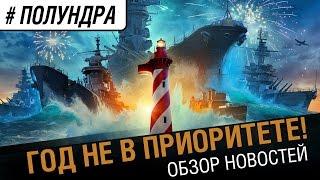 Уже год не в приоритете [#Полундра World of Warships]    №20