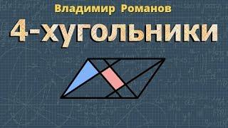 ЧЕТЫРЕХУГОЛЬНИКИ геометрия 8 класс РЕШЕНИЕ ЗАДАЧ