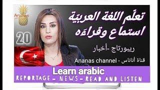 ٢٠- تعلم اللغة العربية -learn arabic-arab -Arab Reportage with Arabic subtitles
