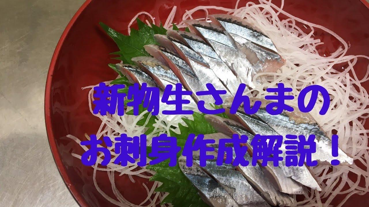 今が旬!新物生さんまを刺身で食べる🐟アニサキスは大丈夫?生さんま刺身作成解説