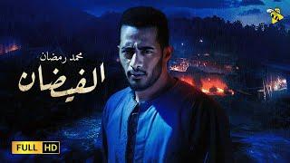 حصرياً فيلم عيد الفطر2021   فيلم الدراما والاكشن   فيلم الفيضان   بطولة محمد رمضان