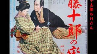 「藤十郎の恋」 その壱 面子太郎とHさん 歌詞なし