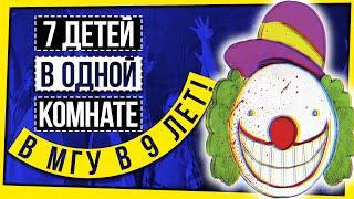 В МГУ В 9 ЛЕТ / АМБИЦИИ РОДИТЕЛЕЙ
