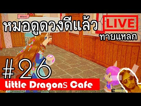 Little Dragons Cafe : LIVE 26 thumbnail