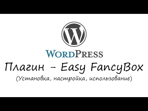 WordPress - плагин Easy FancyBox. Уроки WordPress. Урок #13