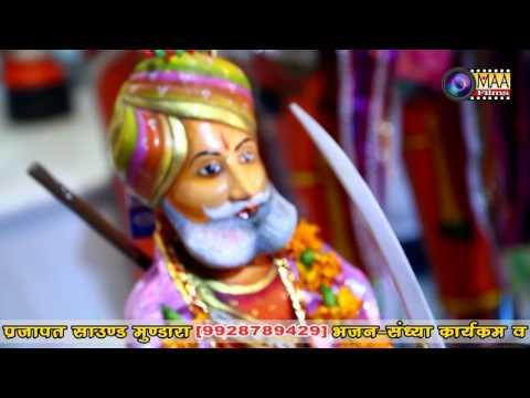झुंझारजी उलारीया घाम तखतगढ  junjarji live | MAA Films [AANA] 8390040083 l new RAJASTHANI bhajan HD