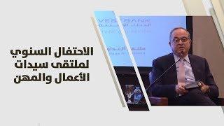 الاحتفال السنوي لملتقى سيدات الأعمال والمهن الأردني