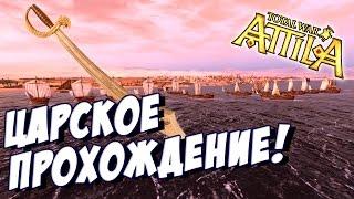 Total War Attila ♛ - ЦАРСКОЕ ПРОХОЖДЕНИЕ ЗА АКСУМ В ТОТАЛ ВАР АТТИЛА! #1