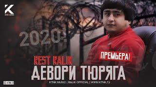 REST Pro (RaLiK) - Девори тюряга (Клипхои Точики 2020)