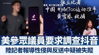 新聞LIVE直播【2019年10月25日】|新唐人亞太電視