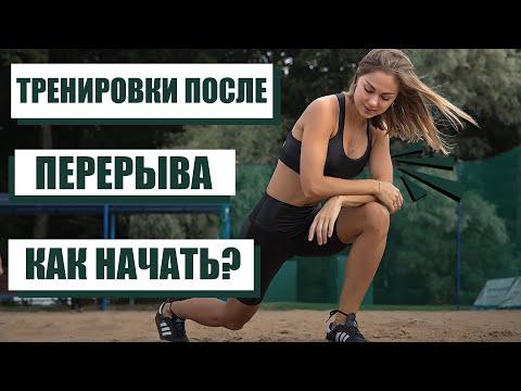 ТРЕНИРОВКИ ПОСЛЕ ПЕРЕРЫВА // Советы