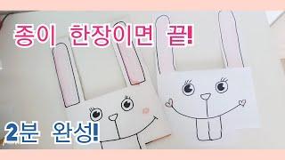 [동화쌤]유아.아동미술_ 엄청 쉬운 토끼만들기/ 도입교…