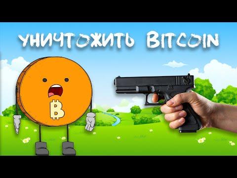 Как уничтожить Bitcoin? Кто его контролирует? Сатоши Накамото в шоке