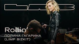 Полина Гагарина, Therr Maitz 一 Rollin' (Limp Bizkit) / LAB c Антоном Беляевым