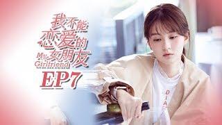 Gambar cover 《我不能恋爱的女朋友》第7集 My Girlfriend EP7(许魏洲/乔欣/周艺轩)| 加入Caravan中文剧场会员,精彩抢先看!