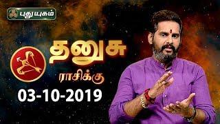 Rasi Palan | Dhanusu | தனுசு ராசி நேயர்களே! இன்று உங்களுக்கு…| Sagittarius | 03/10/2019
