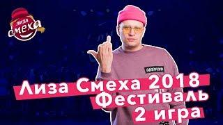 Лиза Смеха 2018   Обзор второй игры четвертого фестиваля Лиги Смеха в Одессе