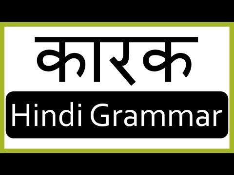 Karak Hindi Grammar - कारक  in Hindi - Learn Hindi