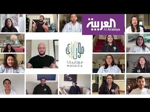 تفاعلكم | افتراضيا.. فرقة تقدم أغنية لـ كورونا  - نشر قبل 3 ساعة
