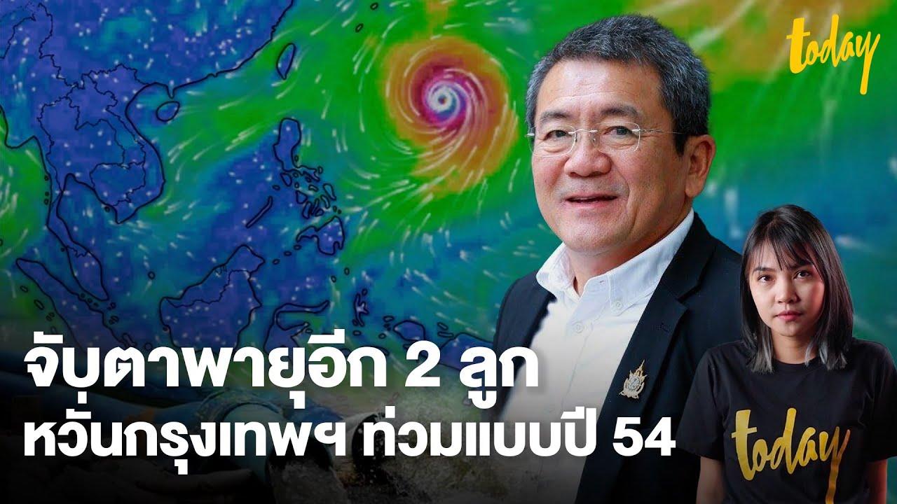 พยากรณ์อากาศ จับตาพายุ 2 ลูก อาจเกิดน้ำท่วมกรุงเทพฯ แบบปี 54 | workpointTODAY