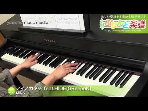 アイノカタチ feat(GReeeeN) / MISIA : ピアノ(ソロ) / 中級