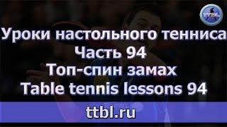 #Уроки настольного тенниса. Часть 94.  Топ-спин замах