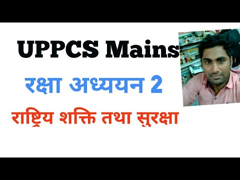 Defence studies for UPPCS and other state psc mains in hindi-NATIONAL SECURITY and POWER