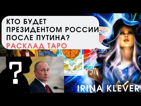 Кто будет президентом России после Путина? Расклад карт ТАРО