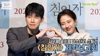 송지효(Song Ji Hyo) 김무열(Kim Moo Y…