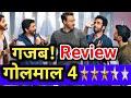 अरे गजब! 'Golmaal 4' Movie 'Review' का धमाका, जानें Budget | Ajay Devgn