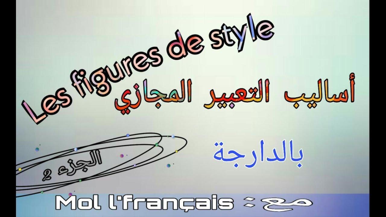 شرح Les figures de style بالدارجة الجزء 2 - YouTube