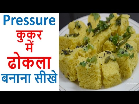 Dhokla Recipe In Hindi Inspired By Sanjeev Kapoor , How To Make  Dhokla In Cooker ,Easy Recipe