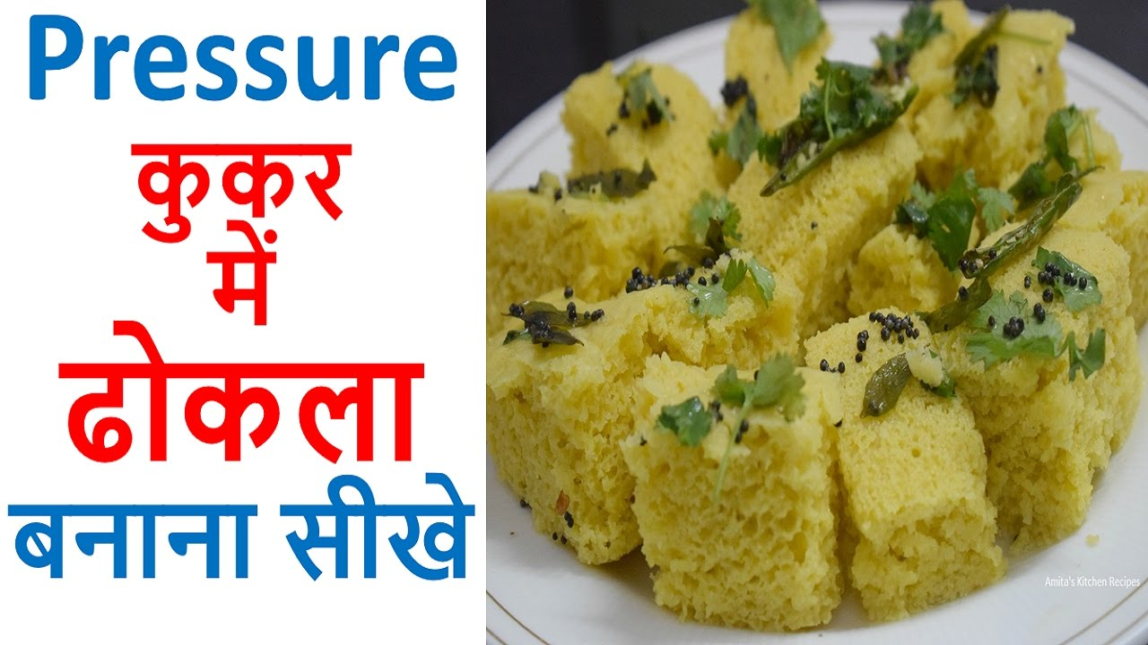 Dhokla recipe in hindi inspired by sanjeev kapoor how to make dhokla recipe in hindi inspired by sanjeev kapoor how to make dhokla in cooker easy recipe forumfinder Images