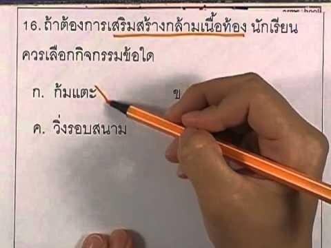 ข้อสอบO-NET ป.6 ปี2552 : สุขศึกษาและพลศึกษา ข้อ16