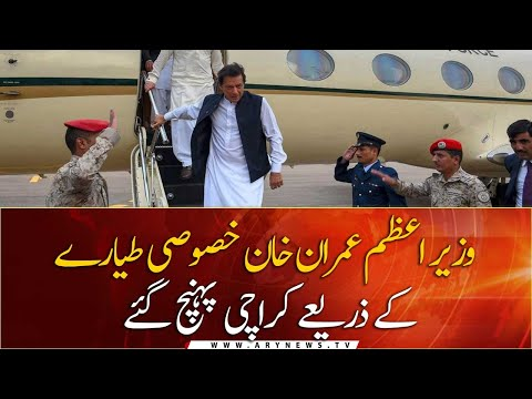 Pm Imran Khan reached Karachi on one day visit