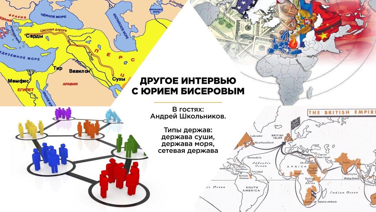 Андрей Школьников типы держав на примере Англии, Испании, России, Германии, Коминтерна, Фининтерна