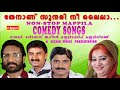 Download THENAANU SUN DHARI NEE LAILA  NON STOP MAPPILA COMEDY SONGS MP3 song and Music Video