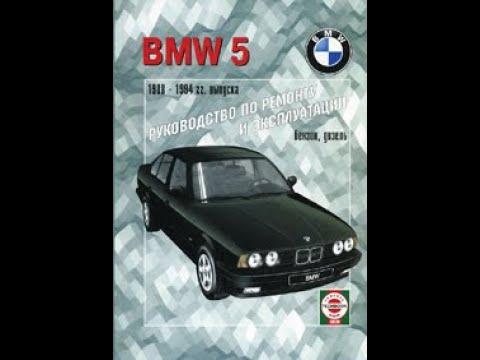 BMW e34 первые проблемы( Гбц ,помпа)