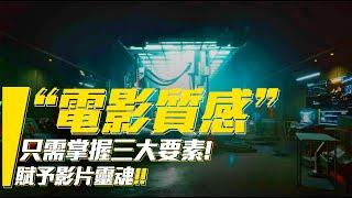【XGFXTV】Youtube影片   賦予電影一個靈魂-3招學會電影質感剪接   Filmmaking