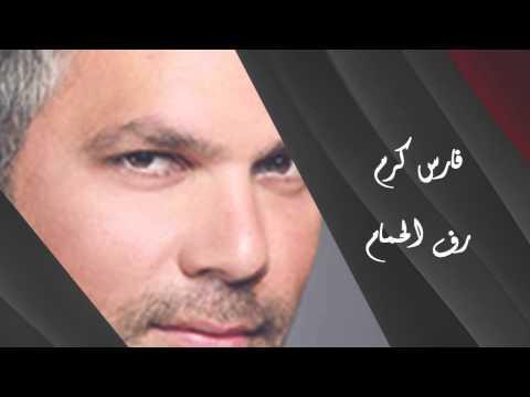 Fares Karam - Raf Al Hamam | فارس كرم - رف الحمام