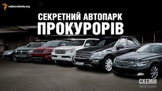 Секретний автопарк прокурорів || Михайло Ткач | СХЕМИ