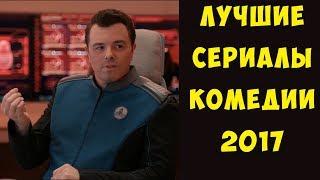 ЛУЧШИЕ комедийные сериалы, вышедшие  в 2017