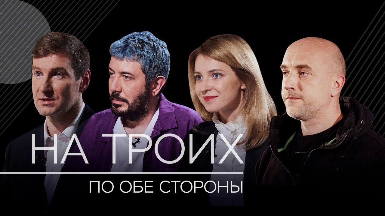 По обе стороны // На троих / Красовский, Лебедев, Поклонская, Прилепин