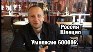 Прогноз и ставка 60000 рублей на матч Россия - Швеция.