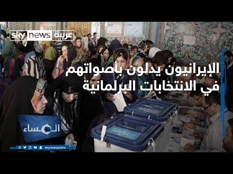 المساء |  الإيرانيون يدلون بأصواتهم في الانتخابات البرلمانية  - نشر قبل 21 دقيقة