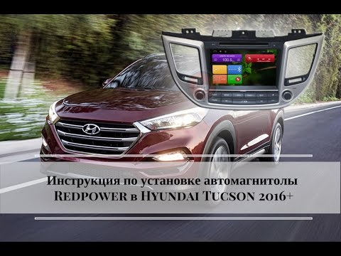 Шумоизоляция Hyundai Tucson 2017. - YouTube
