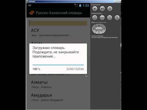 Русско-Казахский словарь